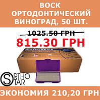 Віск захисний ортодонтичний, із запахом винограду, 50 шт./ уп., Ortho- Star (Орто- Стар), USA (США)