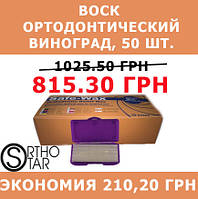Воск защитный ортодонтический, виноград, упаковка (50 шт.)