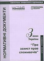 """Закон Украины """"Про защиту прав потребителей"""""""