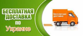 Бесплатная доставка по Украине, фото 2