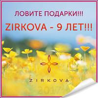 День рождения ZIRKOVA. Нам 9 лет!!!