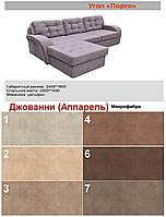 Современный угловой диван Порто с фигурными мягкими  подлокотниками 2 категория