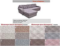 Современный угловой диван Порто с фигурными мягкими  подлокотниками 3 категория