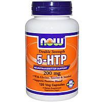 Now Foods, 5-HTP, двойная сила, 200 мг, 120 капсул в растительной оболочке