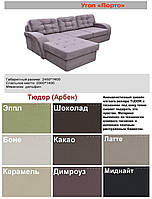 Современный угловой диван Порто с фигурными мягкими  подлокотниками 4 категория