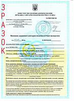 Санитарно-эпидемиологическое заключение МОЗ Украины