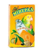 Минерал для попугаев Цитрус 18 гр Природа