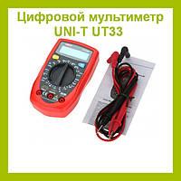 Цифровой мультиметр UNI-T UT33, универсальный мультиметр с ручным выбором диапазонов измерений!Акция