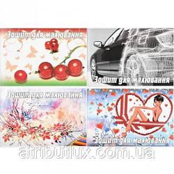 Альбом А4 12 листов 120(100)г/м², скоба