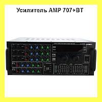 Усилитель AMP 707+BT!Акция