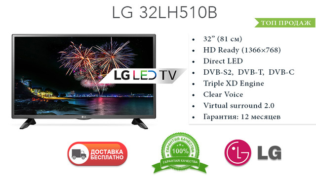 LG 32LH510B   economia.com.ua