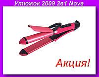 Утюжок 2009 2in1Nova , утюжок для волос, хорошая плойка для волос nova!Акция