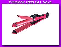 Утюжок 2009 2in1Nova , утюжок для волос, хорошая плойка для волос nova