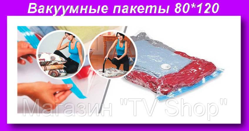 """Пакет VACUM BAG 80*120,Вакуумный пакет для одежды  - Магазин """"TV Shop"""" в Николаеве"""
