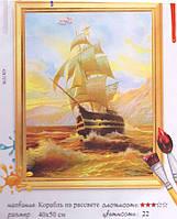Картина по номерам Корабль на рассвете 7278