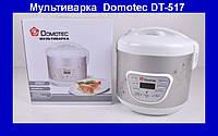 Мультиварка электрическая Domotec DT-517 на 5 л, функциональная мультиварка на 9 режимов!Опт