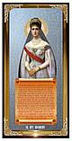 Заказать икону Александры ростовую фон серебро, фото 2