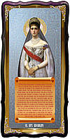 Заказать икону Александры ростовую фон серебро