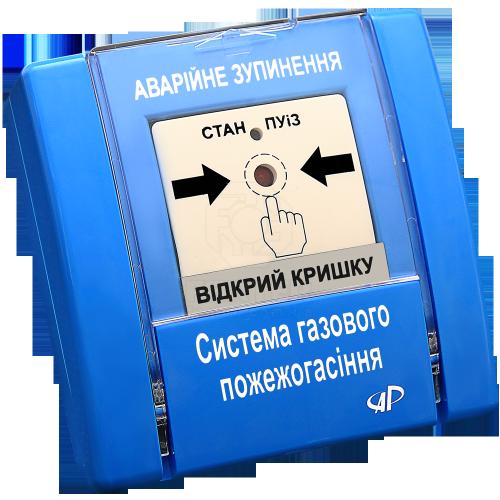 Аварийная остановка РУПД-01