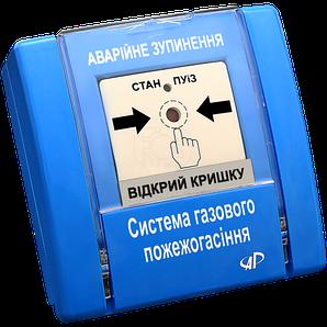 Аварійна зупинка РУПД-01
