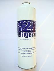 Фреон R-22 REFRIGERANT 1 кг Китай