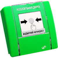Кнопка аварийного выхода РУПД-04