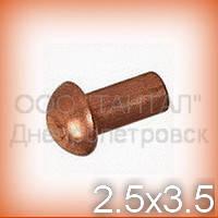 Заклёпка Ø2,5х3,5 медная ГОСТ 10299-80 с полукруглой головкой