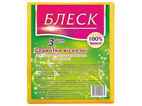 Салфетки вискозные БЛЕСК  3шт