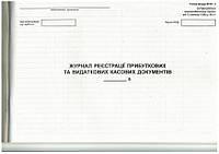 Журнал регистрации ПКО и РКО офсет А4/50л