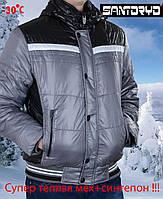 Зимняя молодежная курточка.