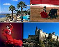 Комбинированные автобусные туры в Испанию