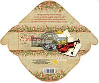 Конверт для грошей М 15-041 С праздником