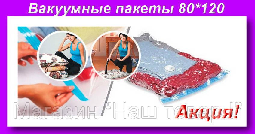 Пакет VACUM BAG 80*120,Вакуумный пакет для одежды!Акция