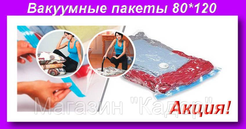 """Пакет VACUM BAG 80*120,Вакуумный пакет для одежды!Акция - Магазин """"Кадор"""" в Одессе"""