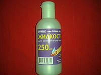 Жидкость для снятия гель-лака 250 мл