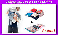 Пакет VACUM BAG 60*80,Вакуумные пакеты для вещей!Акция