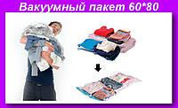 Пакет VACUM BAG 60*80,Вакуумные пакеты для вещей!Опт