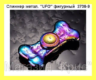 "Спиннер метал. ""UFO"" фигурный 2706-9!Акция"