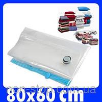 Вакуумный пакет 60 Х 80 см для вещей - 1000119 - вакуумный пакет, мешок вакуумный, хранение вещей, компактная упаковка, компрессионные пакеты