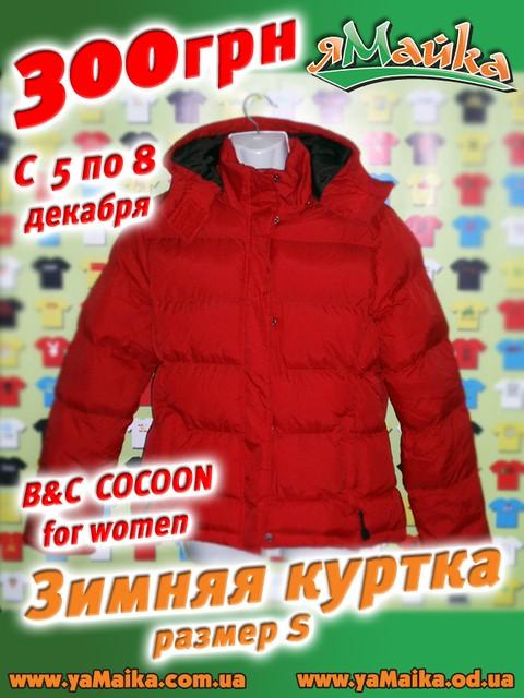Зимняя куртка ТМ B&C Cocoon for women