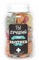 Сладкая доза Лучшему брату