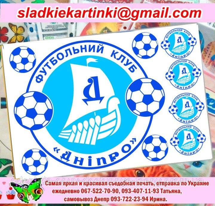 Футбол - вафельные и сахарные картинки