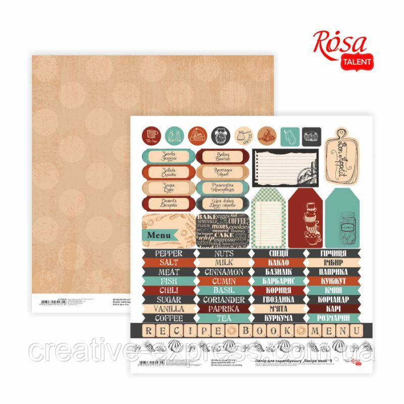 "Папір для скрапбукінгу ""Recipe book"" 9, двосторонній, 30,48х30,48см, 200г/м2, ROSA TALENT"