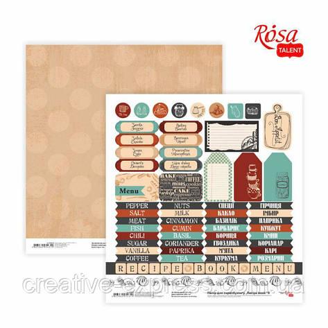 """Папір для скрапбукінгу """"Recipe book"""" 9, двосторонній, 30,48х30,48см, 200г/м2, ROSA TALENT, фото 2"""