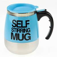 Термокружка с миксером Self stirring mug
