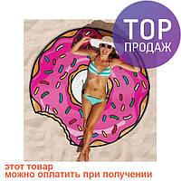Пляжный коврик Donut 143 см /  аксессуары для отдыха