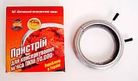 Приспособление для консервации мяса ПКМ г.Полтава
