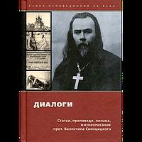 Диалоги. Протоиерей Валентин Свенцицкий