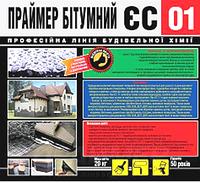 Праймер битумный ЕС-1, 10л Праймер