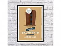 Постер Зимние Вещи